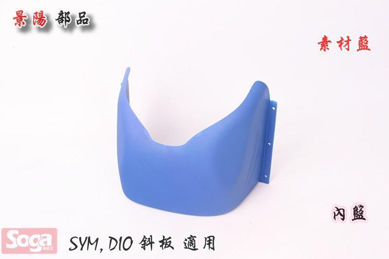 SYM-DIO-SP-EZ-可動-斜板-內籃-內皿-素材藍-景陽部品