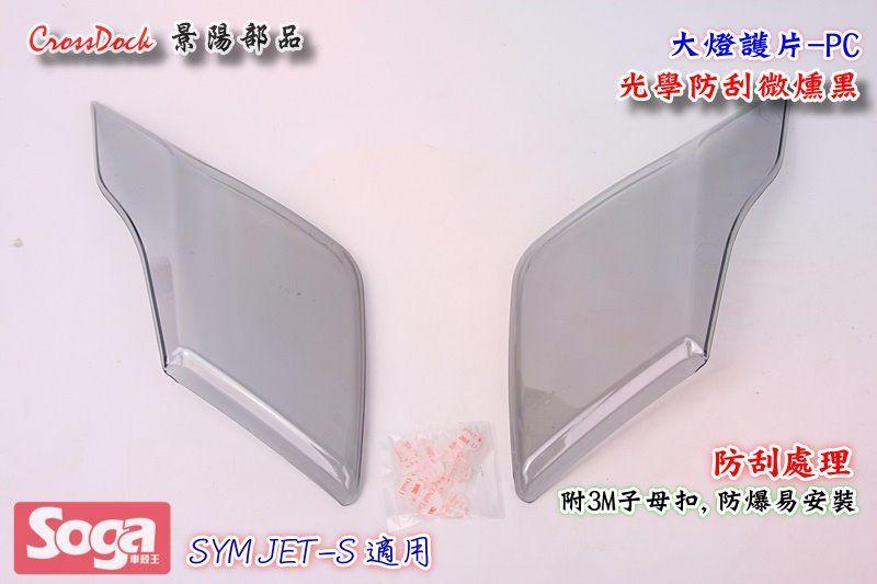 SYM-JET-S-JETS-大燈護片-PC耐刮防炫-燻黑-景陽部品
