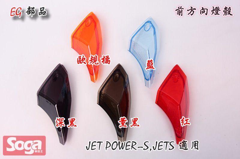SYM-JET-Power-JET S-前方向燈殼-FZA-改裝-EG部品