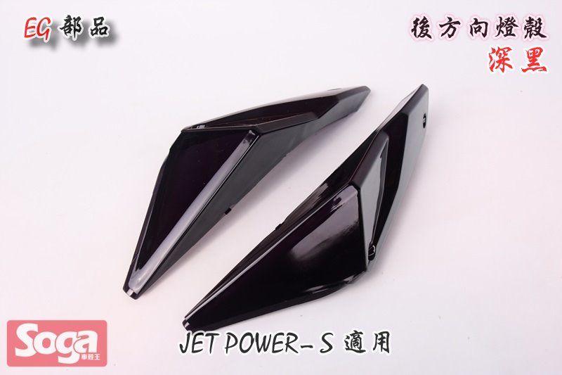 SYM-JET-Power-JET S-後方向燈殼-深黑-FZA-改裝-EG部品