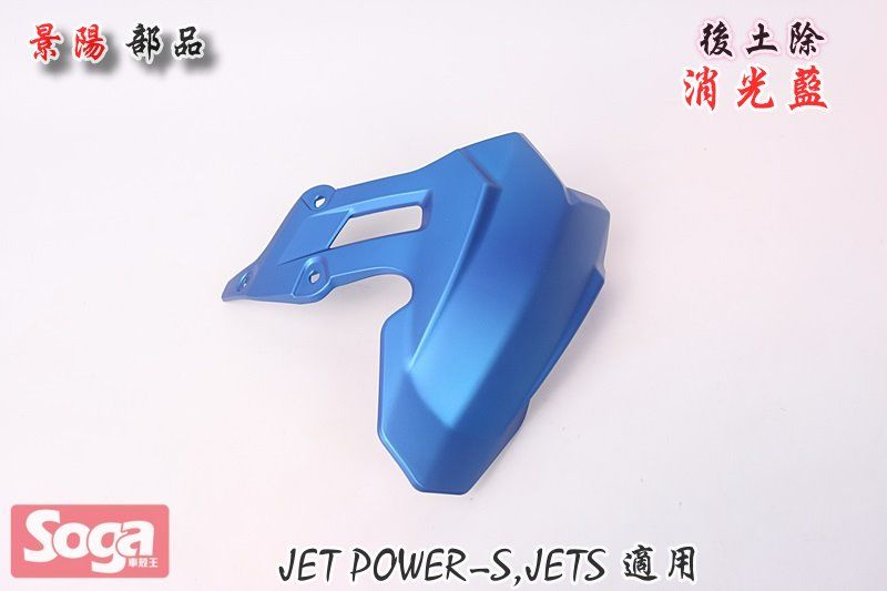SYM-JET-Power-JET S-後土除-消光藍-FZA