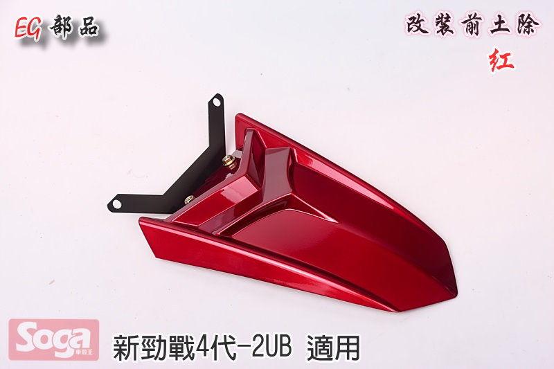 新勁戰-四代-前土除-改裝-深紅-大B-2UB-EG部品