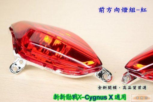 新新勁戰X-前方向燈-紅1
