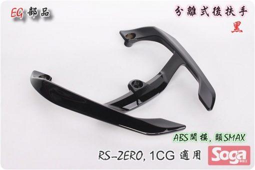 RS-ZERO-分離式後扶手-黑-1CG-改裝-EG部品