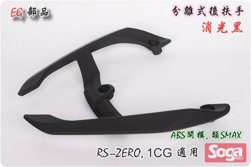 RS-ZERO-分離式後扶手-消光黑-1CG-改裝-EG部品