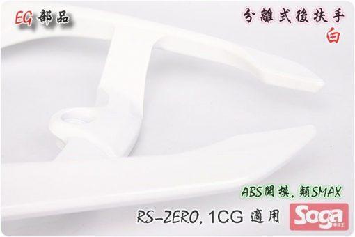 RS-ZERO-分離式後扶手-白-1CG-改裝-EG部品
