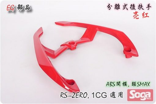RS-ZERO-分離式後扶手-紅-1CG-改裝-改裝-EG部品