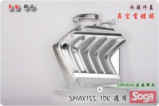 SMAX155-SMAX-155-水箱外蓋-真空電鍍銀-1DK-改裝-CrossDock