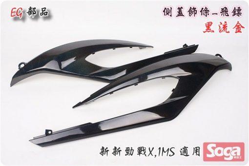 新新勁戰X-側蓋飾蓋-飛鏢-金蔥-黑流金-1MS-一菁部品