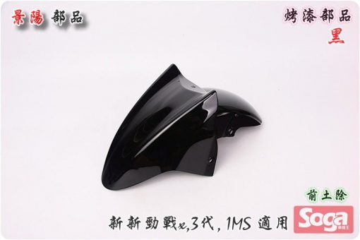 新新勁戰X-三代目-烤漆部品-黑-鎖點強化-1MS-景陽部品