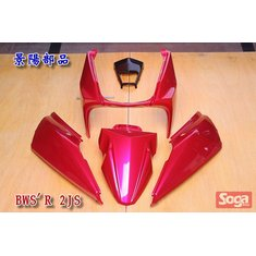YAMAHA-BWS-R-BWS125R-烤漆部品-桃紅-2JS
