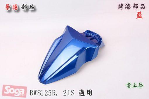 YAMAHA-BWS-R-BWS125R-2JS-烤漆部品-藍