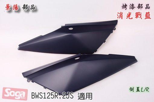 YAMAHA-BWS-R-BWS125R-2JS-烤漆部品-消光戰藍-CrossDock