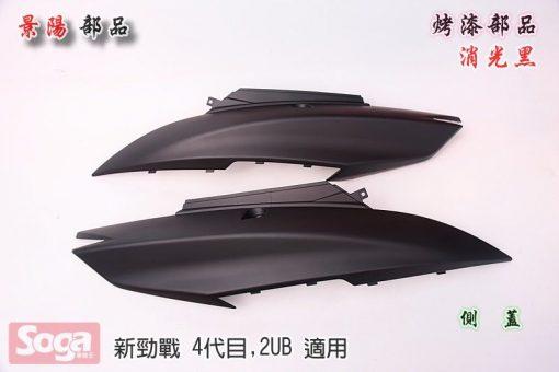 新勁戰-4代目-四代目-烤漆部品-消光黑-2UB-景陽部品