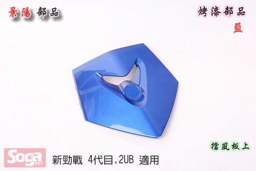 新勁戰-4代目-四代目-烤漆部品-白-藍-2UB-景陽部品
