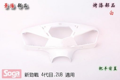 新勁戰-4代目-四代目-烤漆部品-雪銀白-2UB-景陽部品