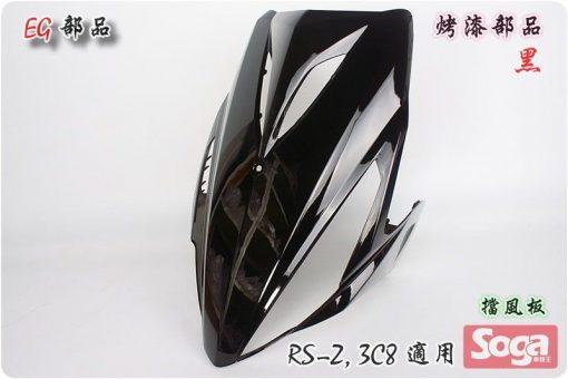 RSZ-RS-Z-烤漆部品-黑-3C8-EG部品