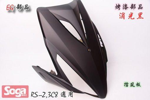 RS-Z-RSZ-烤漆部品-消光黑-3C8-EG部品
