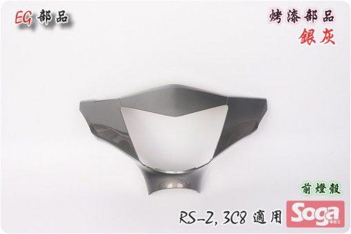 RSZ-RS-Z-烤漆部品-灰銀-3C8-EG部品