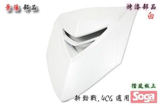 新勁戰-烤漆部品-白