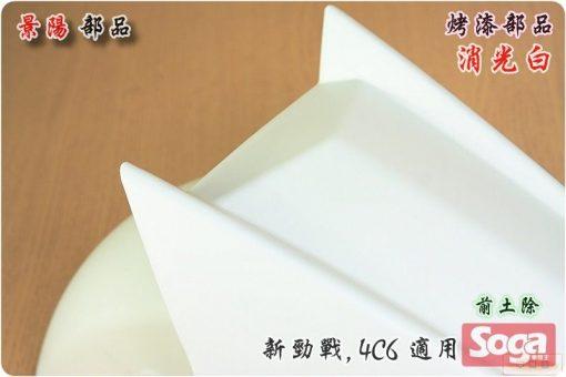 新勁戰-烤漆部品-消光白