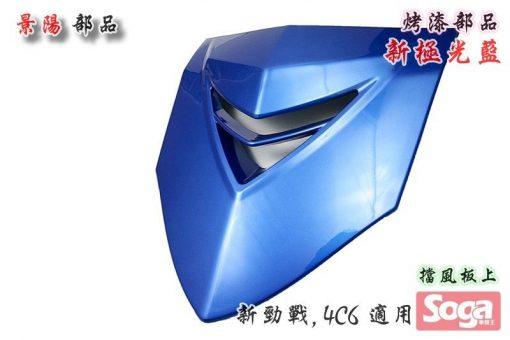 新勁戰-烤漆部品-新極光藍