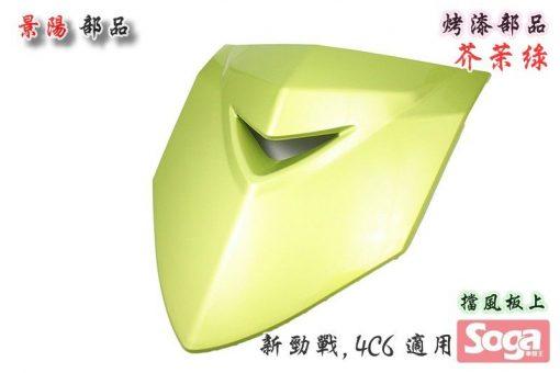 新勁戰-烤漆部品-芥茉綠