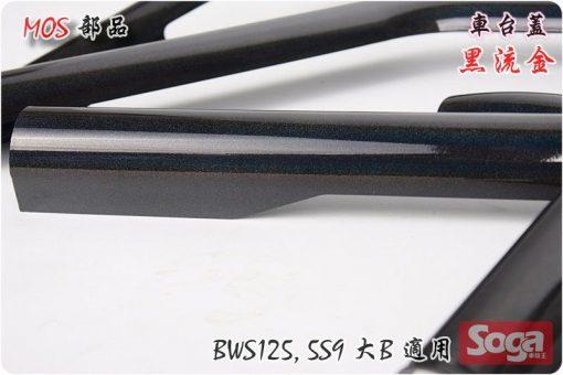 BWS125-車台蓋-特殊金蔥-黑流金-5S9-大B-城市鐵男-MOS部品