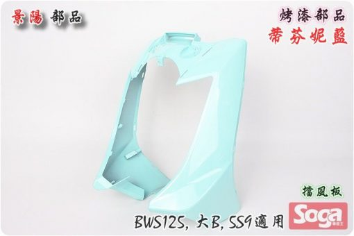 BWS125-烤漆部品-蒂芬妮藍-特殊色-5S9-大B-城市鐵男