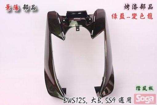 BWS125-烤漆部品-變色龍-綠藍-5S9-大B-城市鐵男-景陽部品