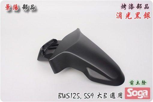 BWS125-烤漆部品-消光黑銀-5S9-大B-城市鐵男-景陽部品