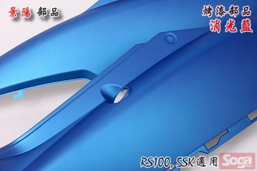 RS100-烤漆部品-消光藍-消光色-5SK-景陽部品