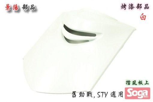 舊勁戰-烤漆部品-白-5TY-景陽部品