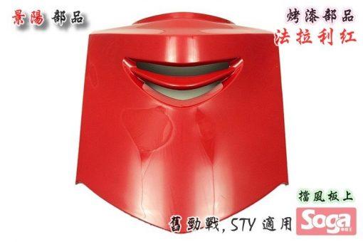 舊勁戰-烤漆部品-法拉利紅-5TY-景陽部品