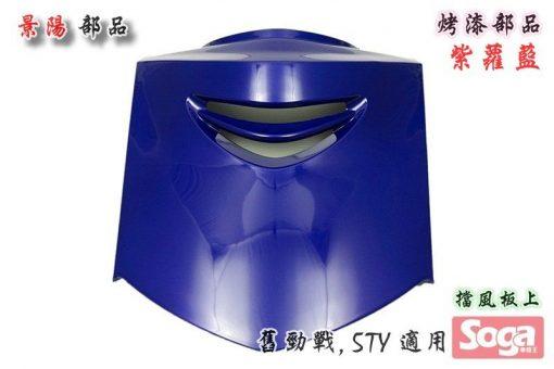 舊勁戰-烤漆部品-紫蘿藍-5TY-景陽部品