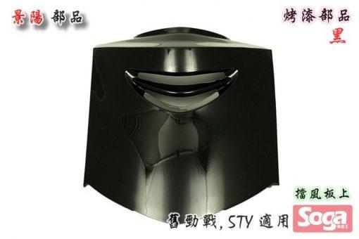 舊勁戰-烤漆部品-黑-5TY-景陽部品