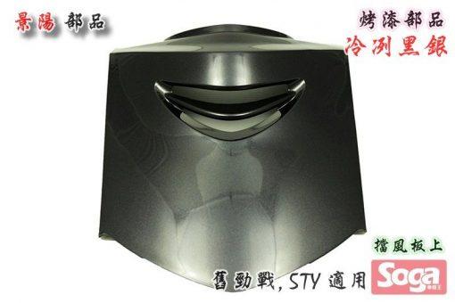 舊勁戰-烤漆部品-冷冽黑銀-5TY-景陽部品