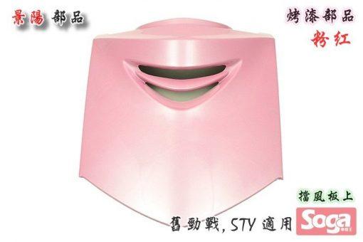 舊勁戰-烤漆部品-粉紅-5TY-景陽部品