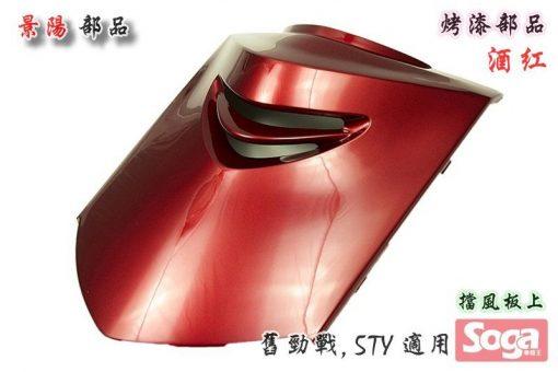 舊勁戰-烤漆部品-酒紅-5TY-景陽部品