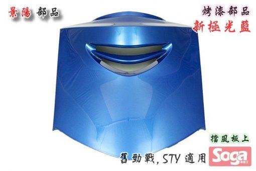 舊勁戰-烤漆部品-新極光藍-5TY-景陽部品