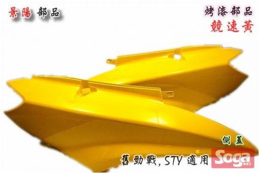 舊勁戰-烤漆部品-競速黃
