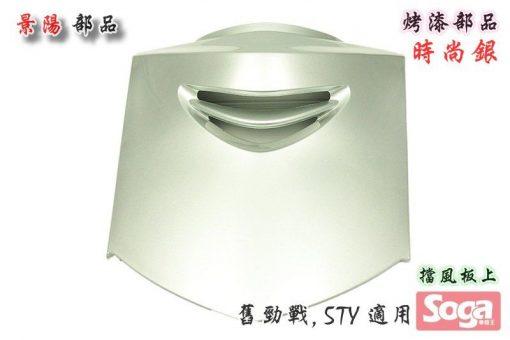 舊勁戰-烤漆部品-時尚銀-5TY-景陽部品