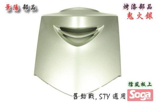 舊勁戰-烤漆部品-鬼火銀-5TY-景陽部品