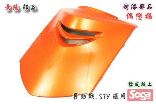 舊勁戰-烤漆部品-偶戀橘-5TY-景陽部品