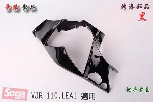 KYMCO-光陽-VJR-110-LEA1-烤漆部品-黑-景陽部品