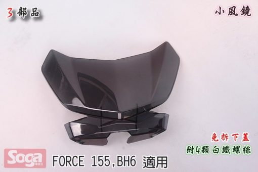 YAMAHA-FORCE-155-改裝-風鏡-免拆下蓋-BH6-3部品