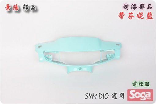 SYM-DIO-斜板(2孔)-烤漆部品-蒂芬妮藍-景陽部品