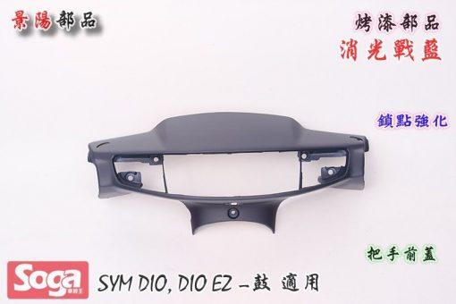SYM-DIO-斜板(2孔)-烤漆部品-消光戰藍-景陽部品