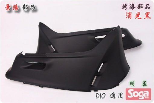 SYM-DIO-斜板(2孔)-烤漆部品-消光黑-景陽部品