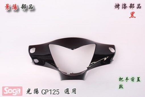 光陽-KYMCO-GP125-GP-烤漆部品-黑-景陽部品